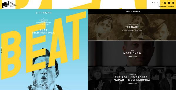 Beat Film Festival